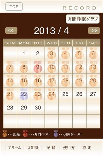 東京西川の睡眠アプリ画面ショット1