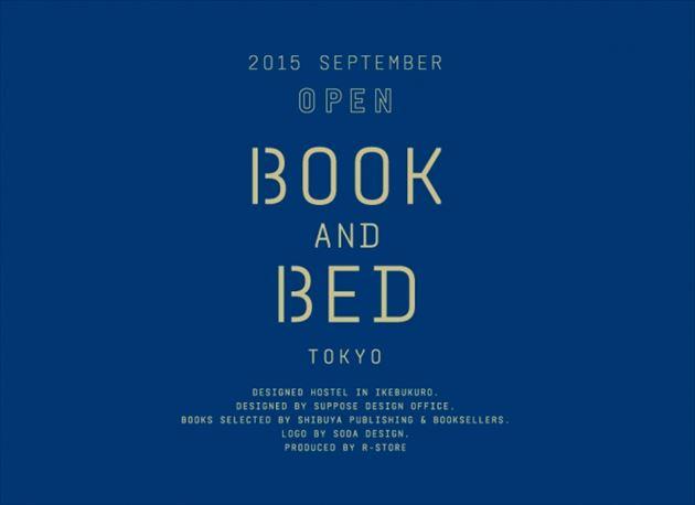 泊まれる本屋BOOK AND BED TOKYO画像1