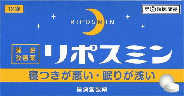 睡眠改善薬リポスミンの商品画像