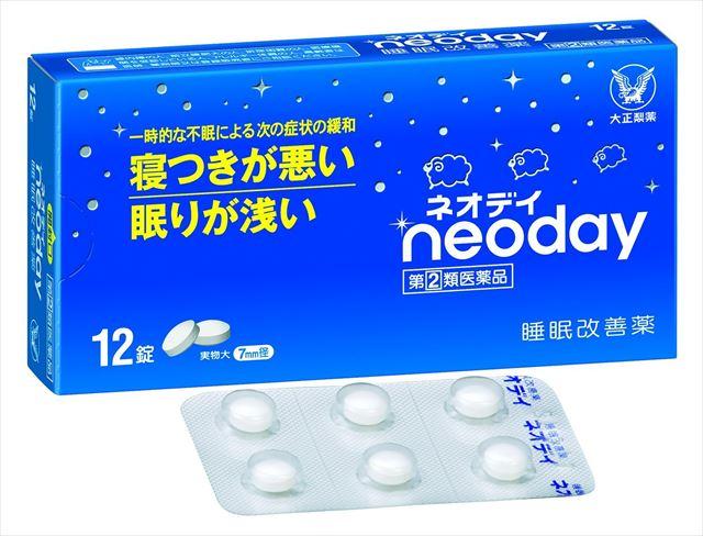睡眠改善薬ネオディの商品画像