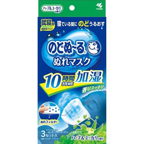 小林製薬「のどぬーる ぬれマスク 就寝用 ハーブ&ユーカリの香り 3セット入」