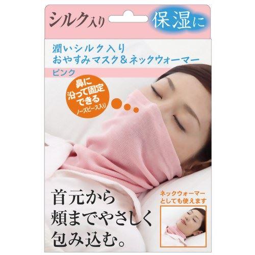 アルファックス「潤いシルク入り おやすみマスク&ネックウォーマー ピンク」