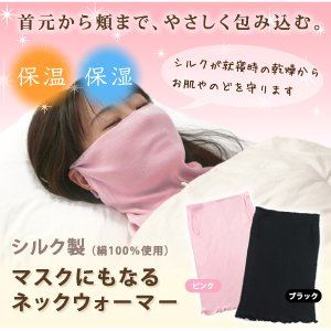 「シルク製マスクにもなるネックウォーマー (ピンク)」