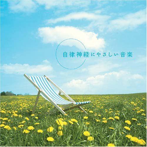広橋真紀子「自律神経にやさしい音楽」
