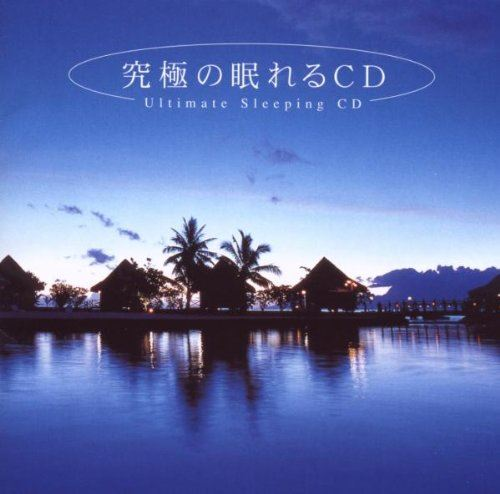 Rumors Ambient Project「究極の眠れるCD」