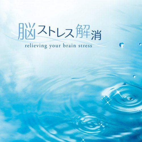 ヒーリング「脳ストレス解消」