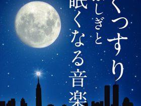 神山純一「ぐっすり ふしぎと眠くなる音楽-Good Sleeping Music-」