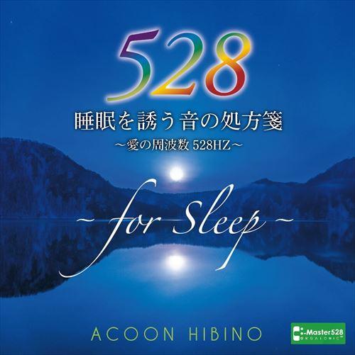 ACOON HIBINO「睡眠を誘う音の処方箋~愛の周波数528Hz~」