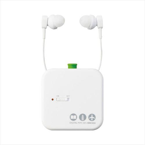 キングジム「デジタル耳せん MM1000」